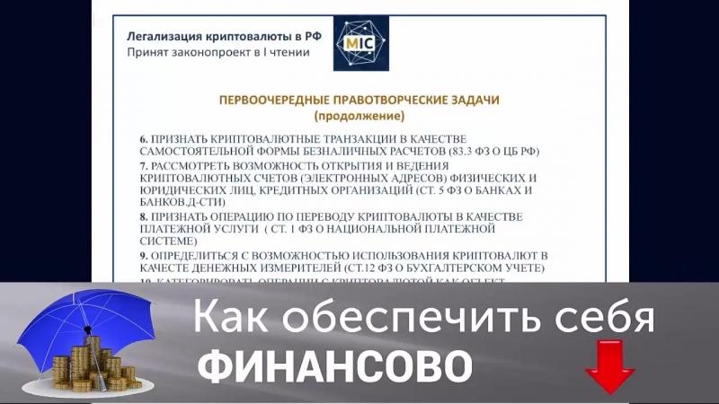 Признание криптовалюты в России Функции и возможности криптовалюты