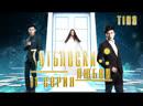 Love Against the Light / The Backlight of Love / Отблески любви - 11 (11 из 11) серия END [Tina]