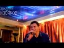Аркадий КОБЯКОВ ⁄ LIVE ⁄Концерт в Нижнем Новгороде⁄ 2014