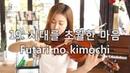 20.Futari no kimochi_Jenny Yun Best Collection