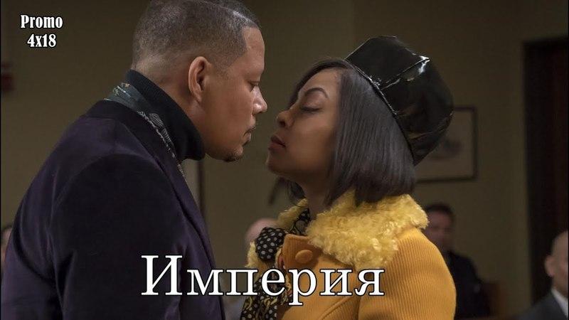 Империя 4 сезон 18 серия - Промо с русскими субтитрами (Сериал 2015) Empire 4x18 Promo » Freewka.com - Смотреть онлайн в хорощем качестве