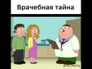 врачебная тайна