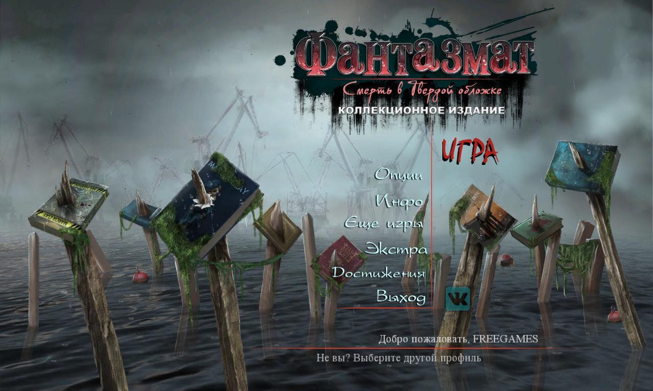 Фантазмат 12: Смерть в твердой обложке. Коллекционное издание | Phantasmat 12: Death in Hardcover CE (Rus)