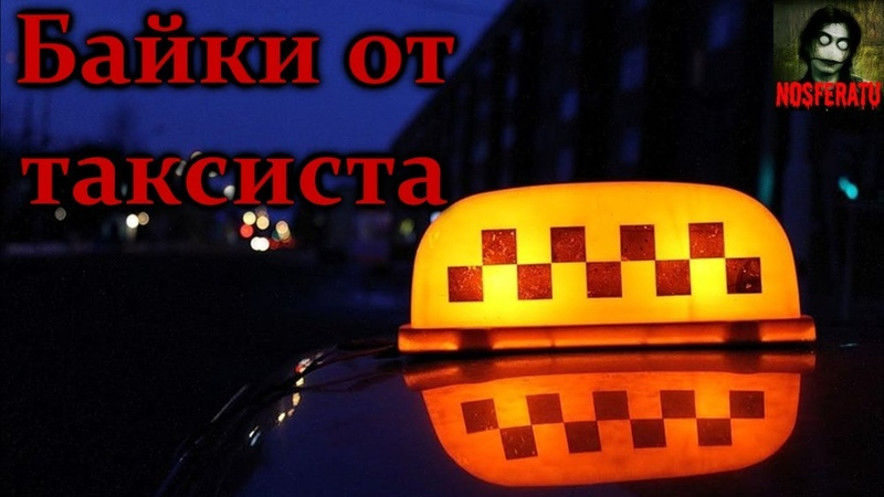 Истории на ночь - Байки от таксиста
