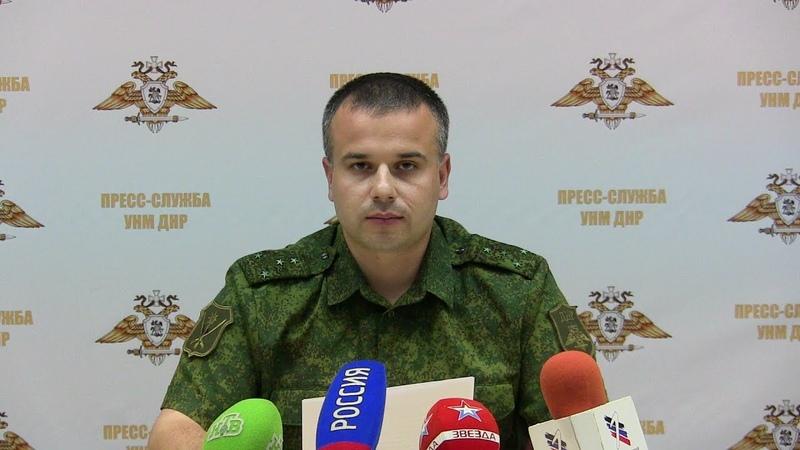 Заявление официального представителя оперативного командования ДНР по обстановке на 19.08.2018