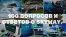 100 вопросов и ответов о SkyWay 20 серия