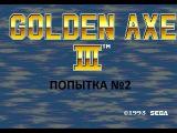 Golden Axe III (прохождение по сети - Let's Play SEGA - попытка №2)