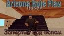 Arizona Role Play    Tucson   : Запертый под полом (Баг).