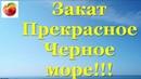 Закат на Черном море Релакс отпуск recreation rest sea sunset Сочи spa