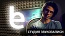 Диктор Максим Савранский (Студия озвучания LEONARDO PRODUCTION )