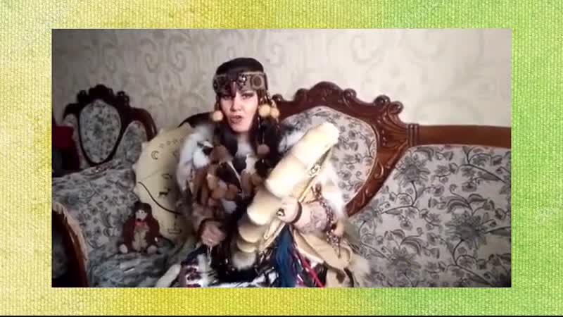 Ритмы шаманского бубна излечат Вас от 1000 болезней в прямом эфире!