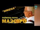 Маэстро Раймонд Паулс в авторской программе Оксаны Марченко