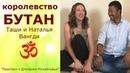 Королевство БУТАН. Таши и Наталья Вангди в проекте Практики с Дмитрием Михайловым