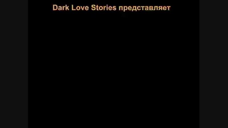 Тёмная история любви 122 серия