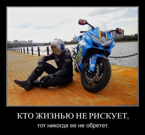 Картинки с надписями мотоциклистов, смешных как