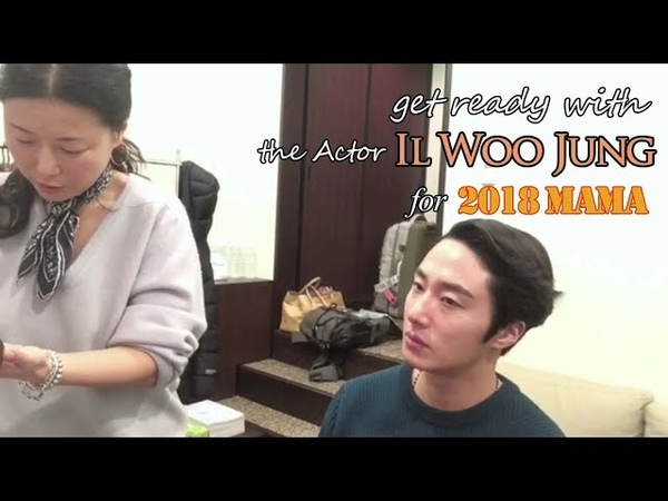[Eng Sub] 배우 정일우와 함께 한 2018 MAMA 시상식 Get Ready with Il Woo Jung for 2018 MAMA