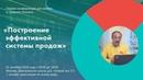 Конференция для малого бизнеса «Построение эффективной системы продаж»