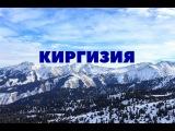 Отдых в Киргизии в горах Тянь Шань