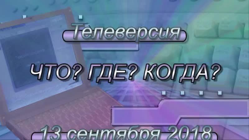 ТВ-версия игры ЧГК с командой ''Олд Скул''