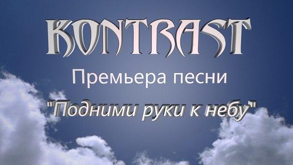 Возношу свои руки к небу слова