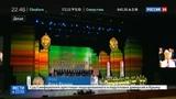 Новости на Россия 24 В Латвии пожаловались на Раймонда Паулса из-за речи на русском языке