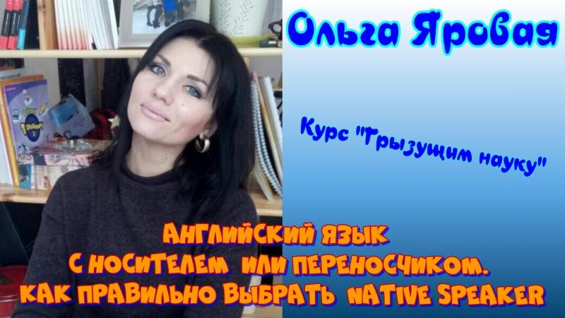 Ольга Яровая. Английский язык с носителем или переносчиком. Как правильно выбрать native speaker