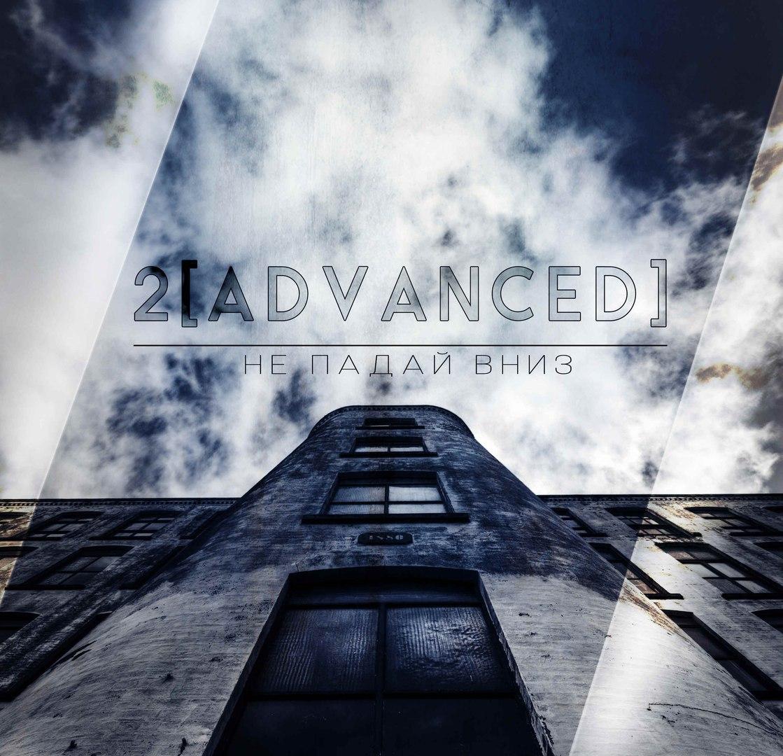 2[advanced] - Не падай вниз (Single)