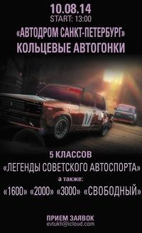 Кольцевые гонки на гоночной трассе АвтодромСПб