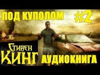Стивен Кинг - Под Куполом - Аудиокнига: Часть 2