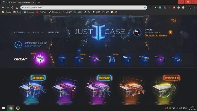Открыл кейсы на JustCase.net   Окупился?