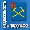Недвижимость в Подольске и Подольском районе