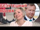 Мария Максакова за год так и не увидела руки Путина в yбийcтвe Вороненкова