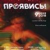 ПРОЯВИСЬ! Фестиваль плёночной фотографии