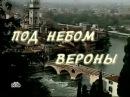Под небом Вероны 2005