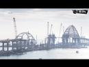 Крымский мост - 27 месяцев строительства за 3 минуты. Таймлепс. КРУТО!
