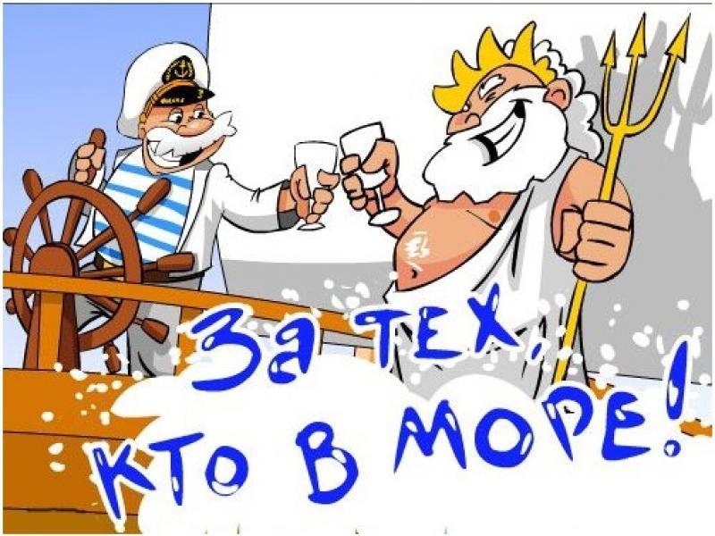 День моряка поздравление проза 616