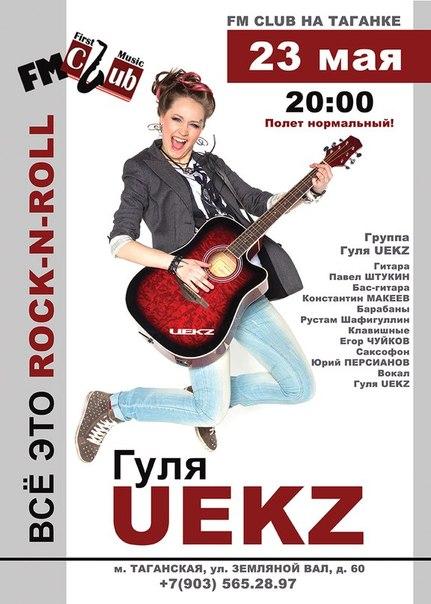 23 мая концерт группы Гуля UEKZ в FM clubе на Таганке.  Адрес: ул. Земляной Вал, д. 60 Телефон для справок: +7 (495)...