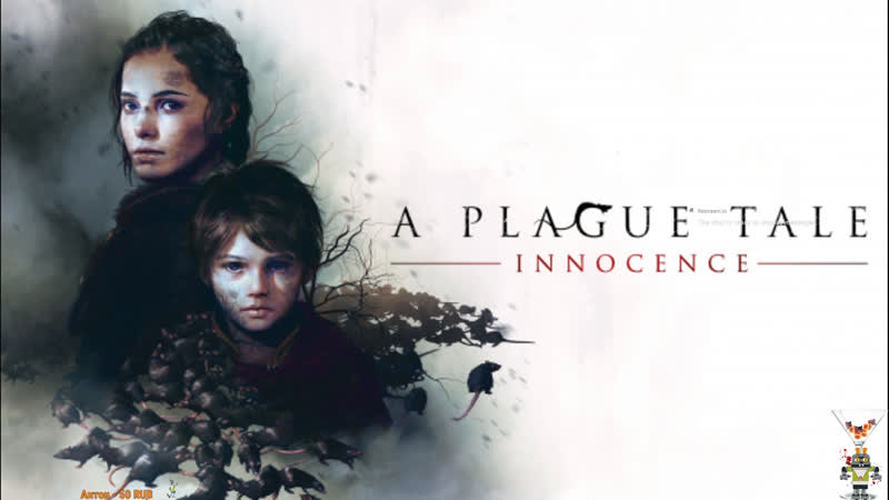 Великий Инквизитор=какашка A Plague Tale: Innocence