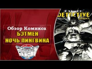 Обзор Комикса Бэтмен. Detective Comics. Ночь Пингвина