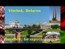 Predstavlenie gorodov i stran uchastnits fanvstrechi v Vitebske
