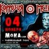 04.11.12 | Москва | САДИЗМ ШОУ | MONA CLUB