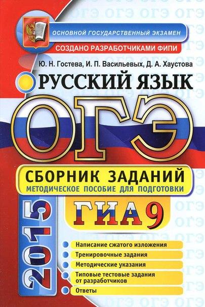 Типовые Задания Гиа По Русскому Языку 2014 Цыбулько
