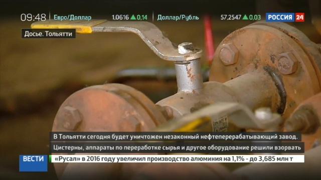 Новости на Россия 24 • Незаконный НПЗ в Тольятти будет уничтожен