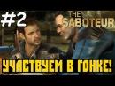 Прохождение The Saboteur. 2 - Участвуем в гонке!