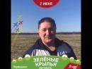 Зеленые Крылья 2018 Дрягин парашютист