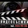 Видеосъемка   Видеомонтаж   Красноярск