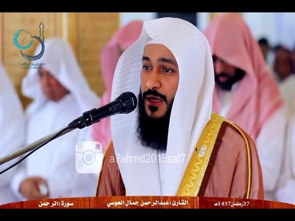 Surah Ar Rahman, Surah Yasin, Surah Al Mulk Al Waqiah - Abdul Rahman Al Ossi