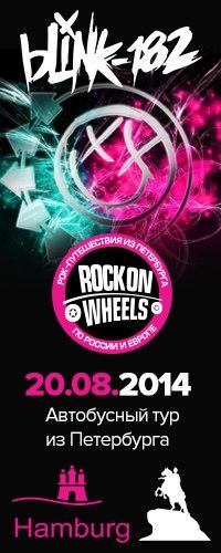 Тур на BLINK182 в Гамбург 20.08.2014