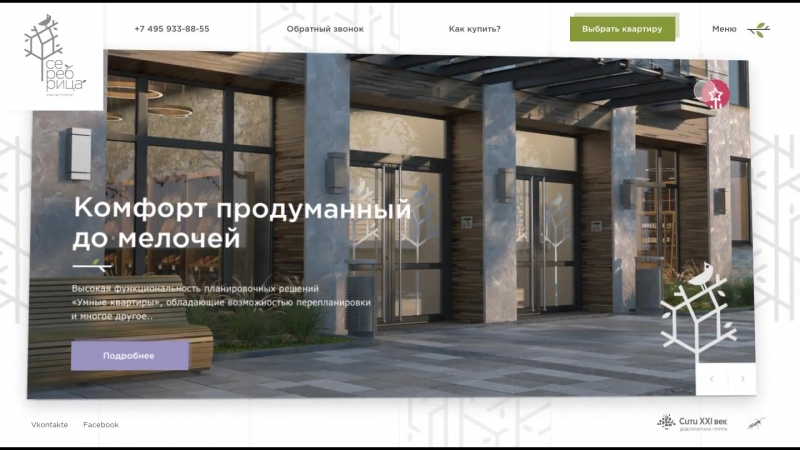 Main Page of the House Complex