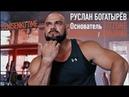 РУСЛАН БОГАТЫРЁВ Бизнес по Русски FiTZONE